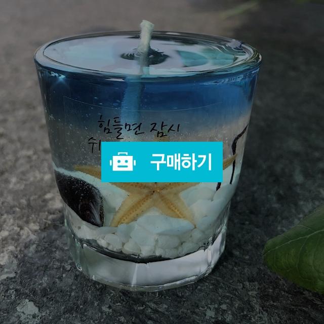 소주잔 바다캔들 / 참새가꿀꿀님의 스토어 / 디비디비 / 구매하기 / 특가할인