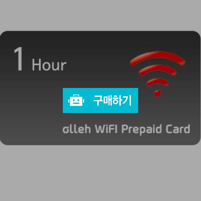 [즉시발송] 올레Wifi 1시간 충전 이용권 기프티콘 기프티쇼 / 올콘 / 디비디비 / 구매하기 / 특가할인