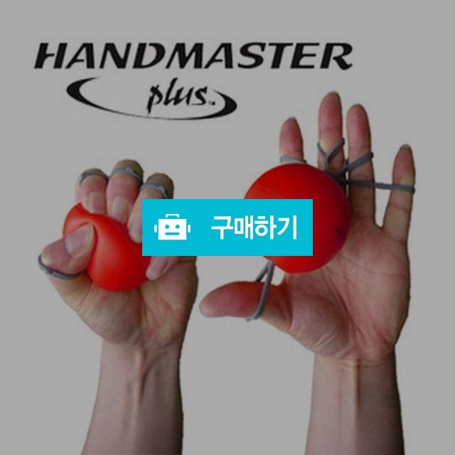 (Handmaster plus)핸드마스터 3단계/손가락재활운동기구 다기능-손운동용 볼- 파워볼의 정반대 운동 / 웹피북님의 스토어 / 디비디비 / 구매하기 / 특가할인