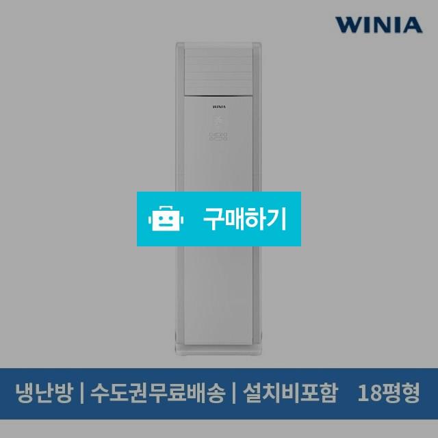 대유 위니아 PBV-18BHD 스탠드 냉난방 인버터 에어컨 18평형 (전국무료배송/기본설치비포함) / 에어컬렉션 / 디비디비 / 구매하기 / 특가할인