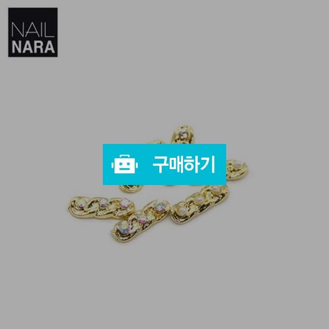 NAILNARA 3마디 체인막대 파츠 / 네일나라님의 스토어 / 디비디비 / 구매하기 / 특가할인