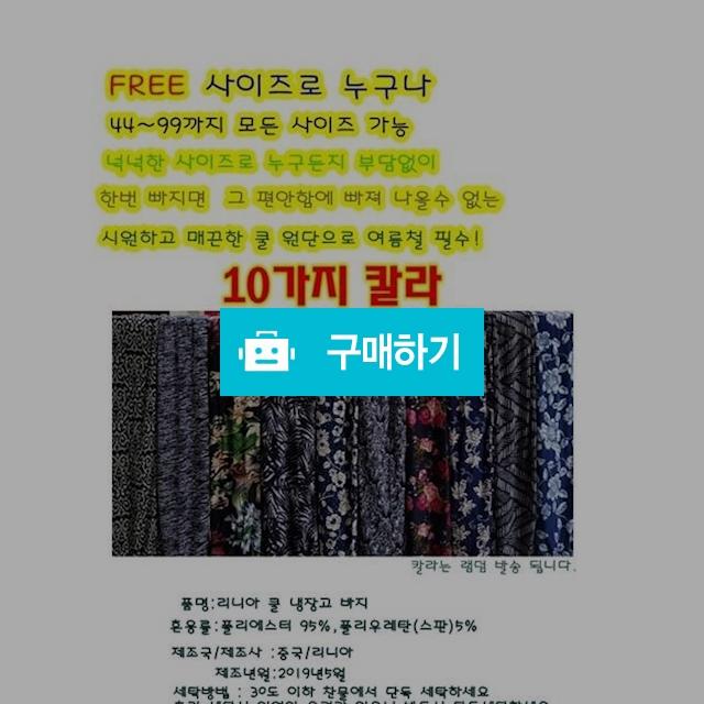 리니아 냉장고 바지9부 / 김동현(리니아님의 스토어 / 디비디비 / 구매하기 / 특가할인