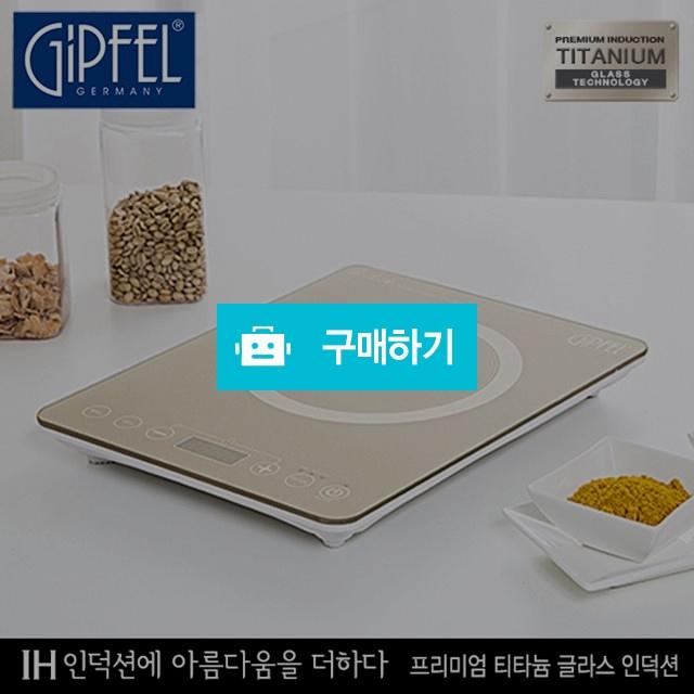 기펠 티타늄 글라스 인덕션 레인지 YK-K27 / cjo스토어 / 디비디비 / 구매하기 / 특가할인