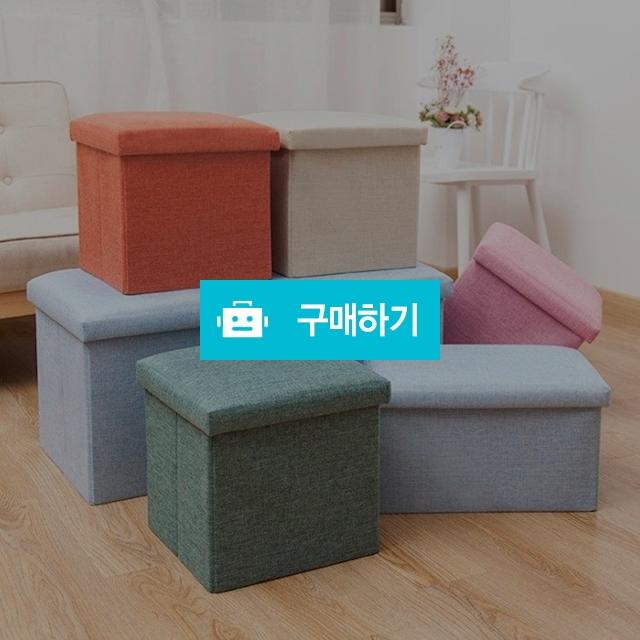 의자수납함 스툴 카페의자 인테리어의자 소품 보관함 정리함 수납함 / 댕유마켓님의 스토어 / 디비디비 / 구매하기 / 특가할인