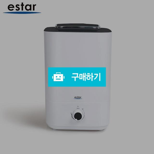 이스타 4L 가습기EST-H4000 / jw136님의 스토어 / 디비디비 / 구매하기 / 특가할인