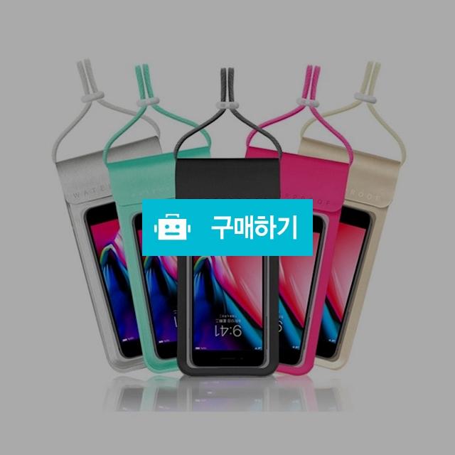 완벽 밀봉 IPX8등급 핸드폰 방수팩 방수케이스 / 짱9네생활용품 / 디비디비 / 구매하기 / 특가할인