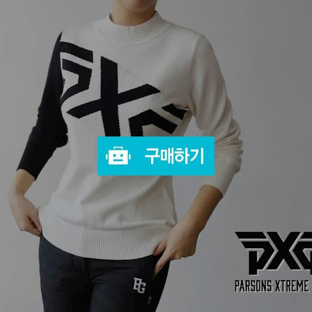 PXG 여성 니트   / 럭소님의 스토어 / 디비디비 / 구매하기 / 특가할인