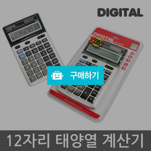 디지털 계산기 DT-533 회계용 사무용 전자계산기 / 김성원님의 루카스스토어 / 디비디비 / 구매하기 / 특가할인