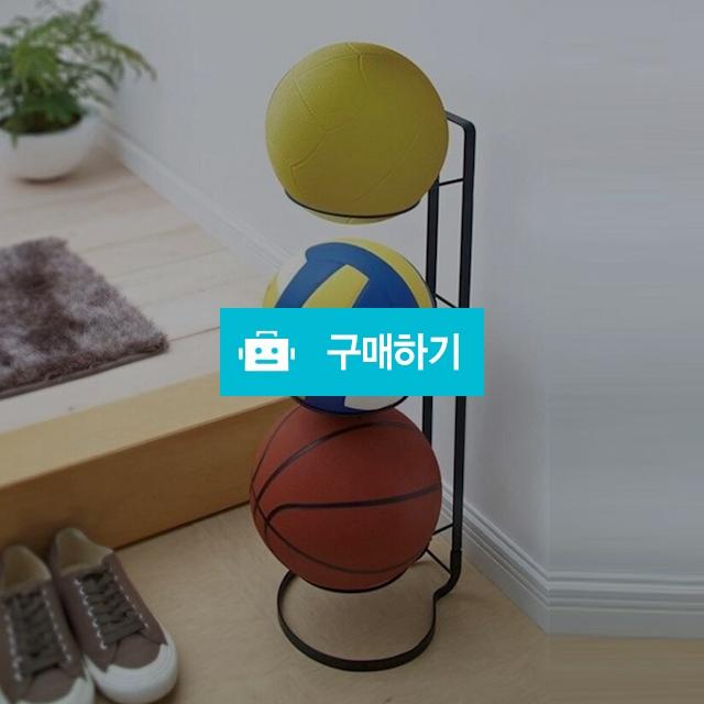 3단 축구공 농구공 싸인볼 보관 공 거치대 정리함 / 짱9네생활용품 / 디비디비 / 구매하기 / 특가할인