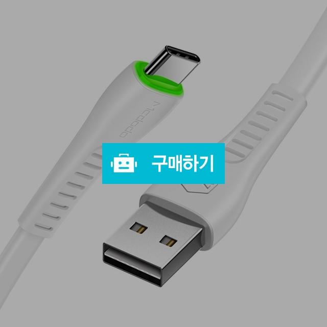 [Mcdodo] 플랫 LED C타입 고속충전 케이블 / 맥도도코리아님의 스토어 / 디비디비 / 구매하기 / 특가할인
