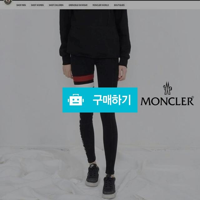 [MOCLER] 몽클레어 18FW 삼선 띠 레깅스 / 럭소님의 스토어 / 디비디비 / 구매하기 / 특가할인