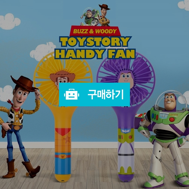 디즈니 토이스토리 4 휴대용선풍기 캐릭터선풍기 버즈 우디 건전지AA사용 풍량조절가능  / 마나몰님의 스토어 / 디비디비 / 구매하기 / 특가할인