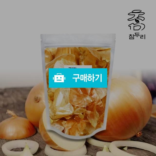 참두리 양파껍질차 양파 껍질 물 200g (국내산) / 참두리 / 디비디비 / 구매하기 / 특가할인