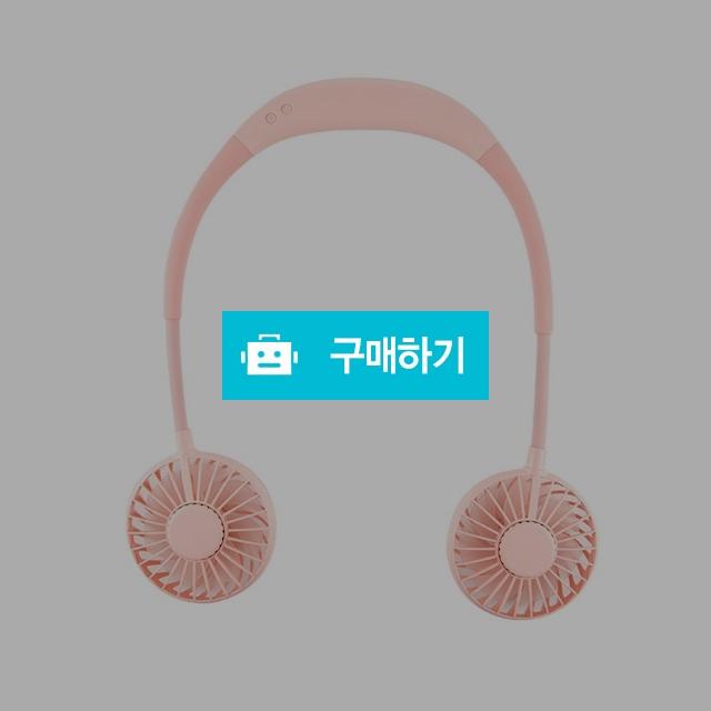 넥쿨 휴대용 LED 넥밴드 선풍기 목풍기 블랙 아이보리 핑크 / 핫딜러즈 / 디비디비 / 구매하기 / 특가할인