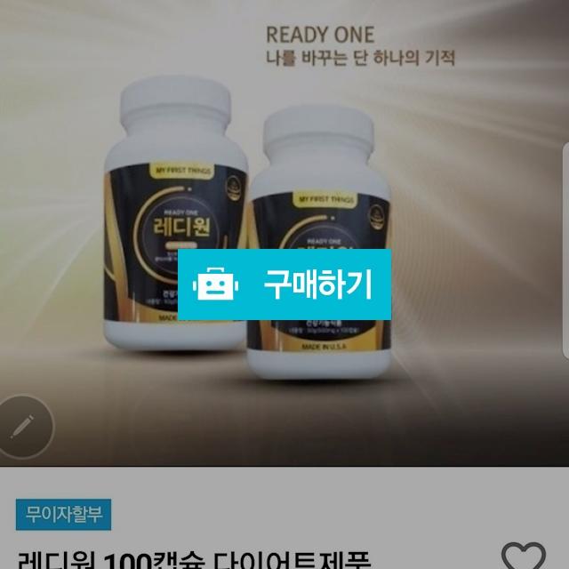 레디원 100캡슐 다이어트제품 / 콩이마트님의 스토어 / 디비디비 / 구매하기 / 특가할인