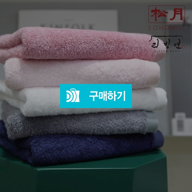 [송월타월] 벼리 뱀부 175g / 리빙연 / 디비디비 / 구매하기 / 특가할인
