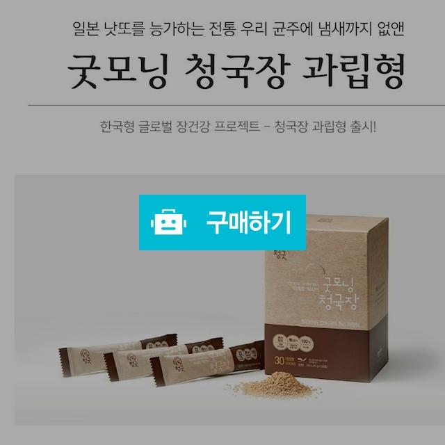 굿모닝 청국장 과립형(30포 3각) / 짬자리님의 스토어 / 디비디비 / 구매하기 / 특가할인