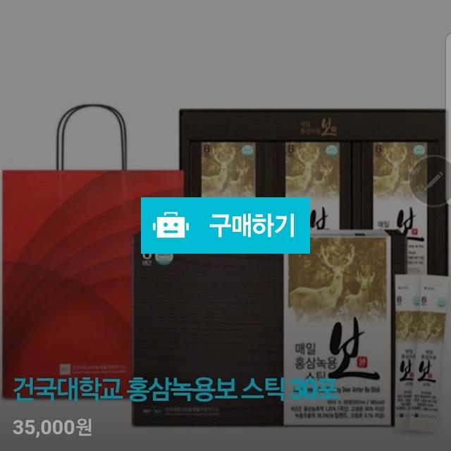 건국대학교 홍삼녹용보 스틱 30포 / 콩이마트님의 스토어 / 디비디비 / 구매하기 / 특가할인