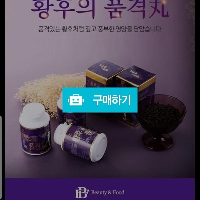 황후의 품격환 / 0918meihua님의 스토어 / 디비디비 / 구매하기 / 특가할인