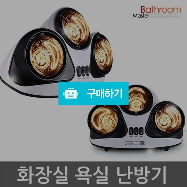 욕실난방기 적외선난방 바스룸마스터 FB5007A / 감탄스토어님의 스토어 / 디비디비 / 구매하기 / 특가할인
