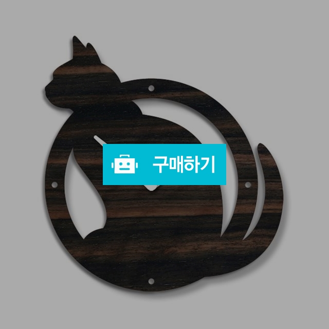 핸드메이드 고양이 무소음 벽시계 Ari-E / 로라디자인 / 디비디비 / 구매하기 / 특가할인