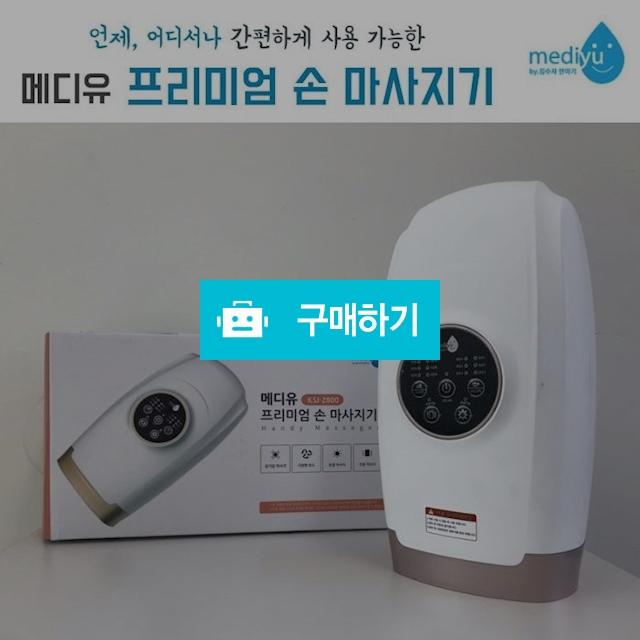 김수자 메디유 프리미엄 손 마사지기 / 소리장터님의 스토어 / 디비디비 / 구매하기 / 특가할인