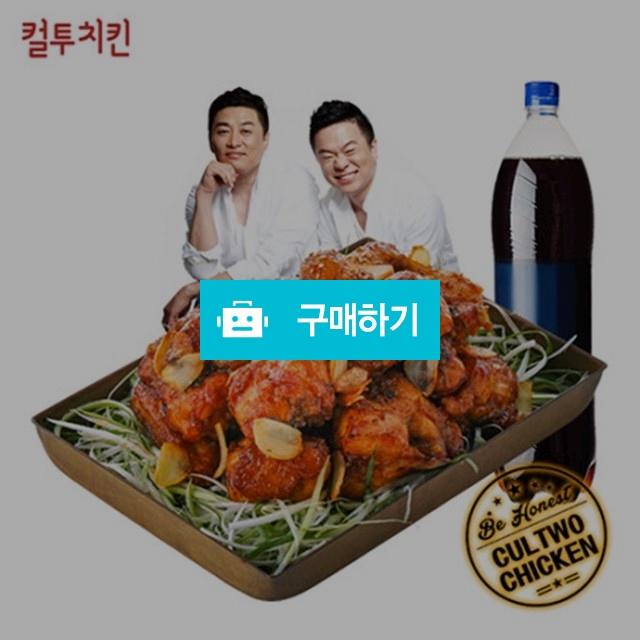 [즉시발송] 컬투치킨 갈비닭 + 콜라 1.25L 기프티콘 기프티쇼 / 올콘 / 디비디비 / 구매하기 / 특가할인
