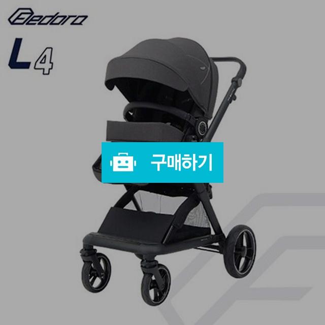 페도라 L4 클라우디그레이  유모차 (디럭스, 2018년) / 맨유구매님의 스토어 / 디비디비 / 구매하기 / 특가할인
