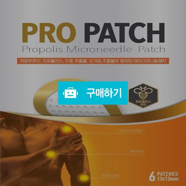 프로패치1+1행사중/관절근육패치/마이크로니들패치/통증패치 / 다판다코리아(최저가쇼핑) / 디비디비 / 구매하기 / 특가할인