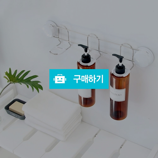 조이락 샴푸걸이 / 해피홈님의 스토어 / 디비디비 / 구매하기 / 특가할인