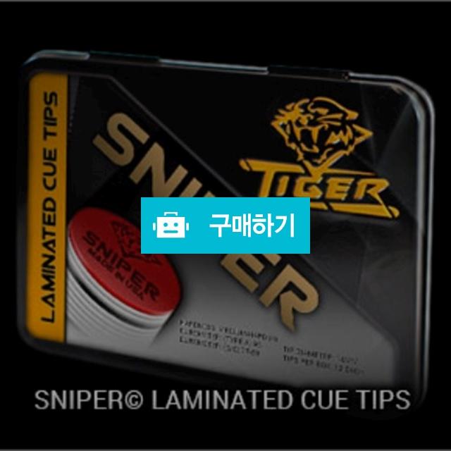 스나이퍼팁 (Sniper) / 타이거 프로덕트 코리아 / 디비디비 / 구매하기 / 특가할인