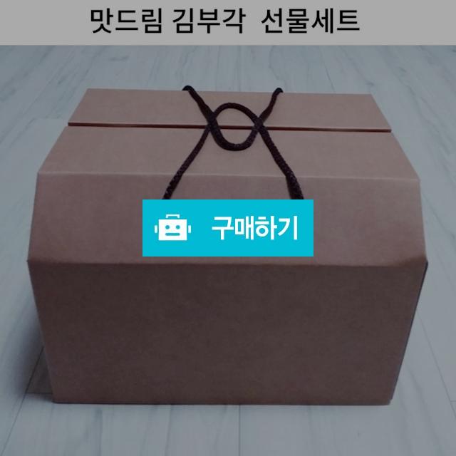 맛드림 돌돌이김부각 선물세트  50gx6봉지  / 맛드림님의 스토어 / 디비디비 / 구매하기 / 특가할인