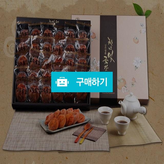 봉황자수 곶감(건시) 낱개 30구 / 케어푸드 / 디비디비 / 구매하기 / 특가할인