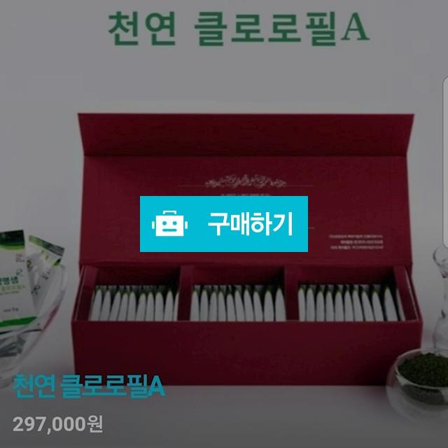 천연 클로로필A / 콩이마트님의 스토어 / 디비디비 / 구매하기 / 특가할인
