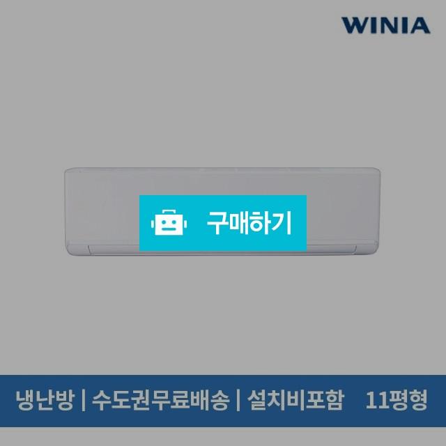 대유 위니아 WRW11BSH 벽걸이 냉난방 인버터 에어컨 11평형 (전국무료배송/기본설치비포함) / 에어컬렉션 / 디비디비 / 구매하기 / 특가할인