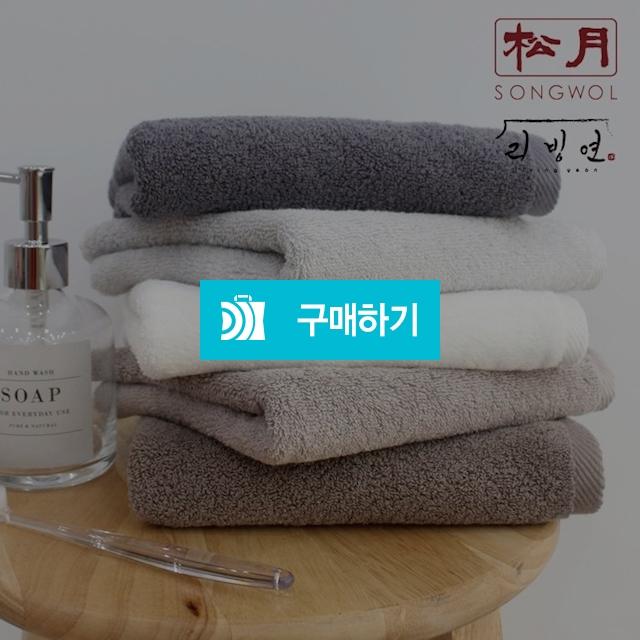 [송월타월]또바기 150g 30수 / 리빙연 / 디비디비 / 구매하기 / 특가할인