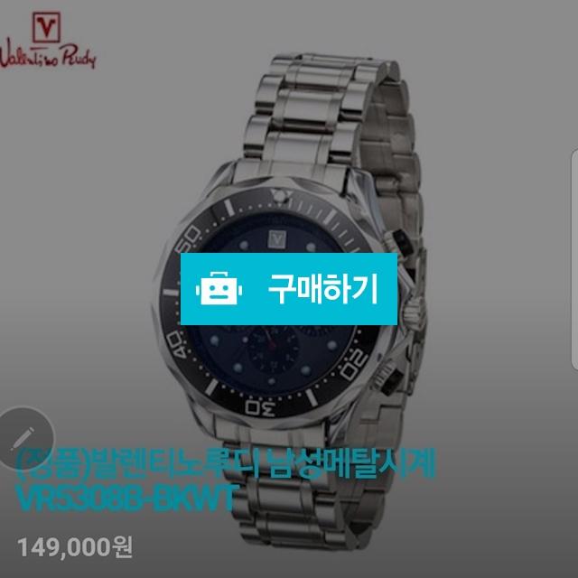 (정품)발렌티노루디 남성메탈시계 VR5308B-BKWT / 콩이마트님의 스토어 / 디비디비 / 구매하기 / 특가할인