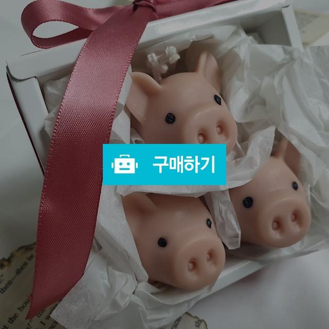 아기돼지삼형제 캔들 / 만듦캔들님의 스토어 / 디비디비 / 구매하기 / 특가할인