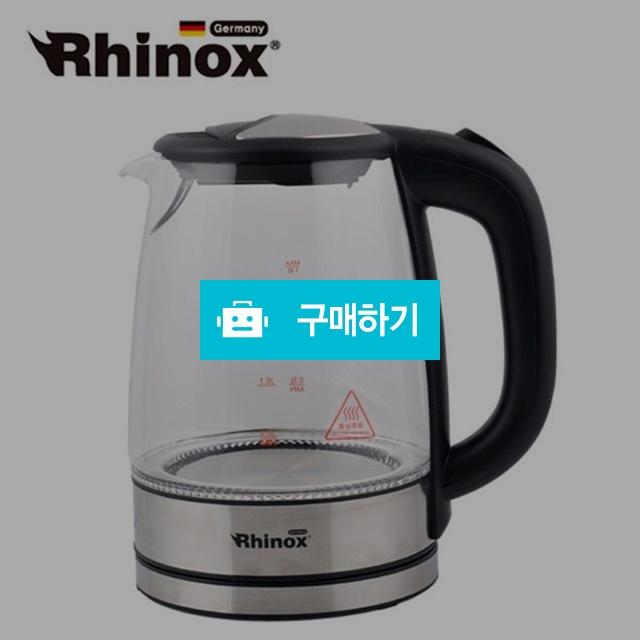 라이녹스 유리 무선 전기주전자 RXEK-G18 / 감탄스토어님의 스토어 / 디비디비 / 구매하기 / 특가할인