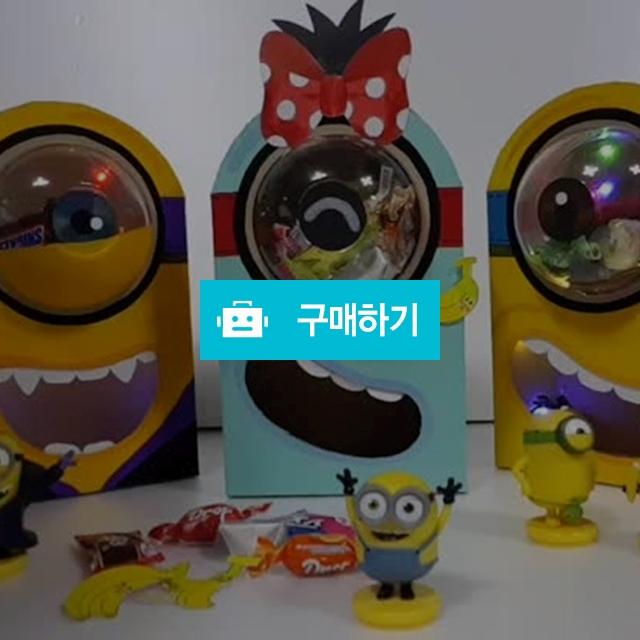 (만들기)왕눈이사탕뽑기kit1,400원(20인용단가) / 누앤피미술창작소 / 디비디비 / 구매하기 / 특가할인