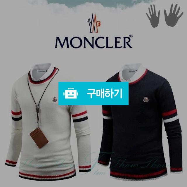 몽클레어 레인 니트  / 럭소님의 스토어 / 디비디비 / 구매하기 / 특가할인