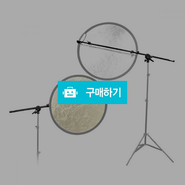 호루스벤누 반사판홀더 고정대 MGX-RH178 / 짱9네생활용품 / 디비디비 / 구매하기 / 특가할인