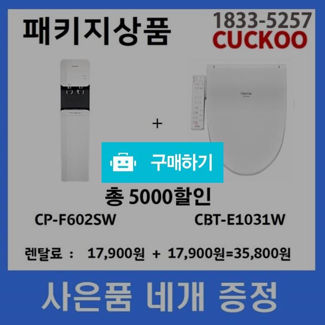 쿠쿠 정수기/비데 렌탈 패키지 CP-F602SW/CBT-E1031W36개월약정 초기비용면제 / 그대가꽃님의 스토어 / 디비디비 / 구매하기 / 특가할인