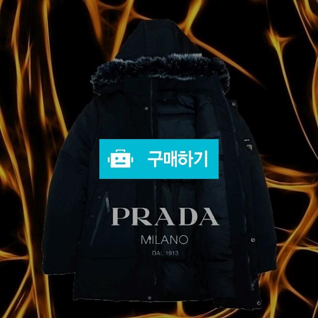 [PRADA] 프라다 18FW JY7060 패딩 / 럭소님의 스토어 / 디비디비 / 구매하기 / 특가할인