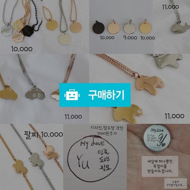 미아방지 목걸이&팔찌(써지컬/은) / Chobly님의 스토어 / 디비디비 / 구매하기 / 특가할인