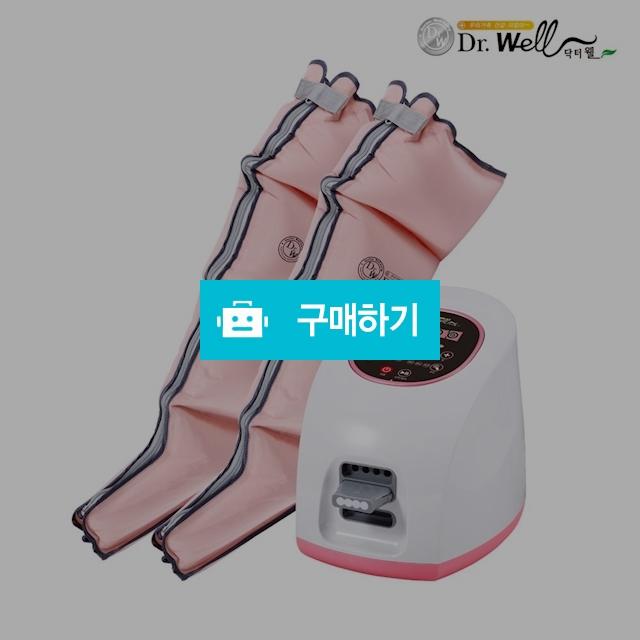 닥터웰 에어라이너 공기압 마사지기 HDW-5000 / DrWell님의 스토어 / 디비디비 / 구매하기 / 특가할인