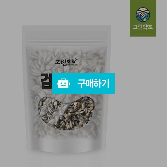 [그린약초] 국내산 검정보리 블랙보리 1kg (500g+500g) / 그린약초님의 스토어 / 디비디비 / 구매하기 / 특가할인