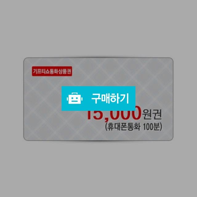 [즉시발송] KT / SKT / LGU+ 통화상품권 15,000원권 (휴대폰통화 100분) 기프티콘 기프티쇼 / 올콘 / 디비디비 / 구매하기 / 특가할인