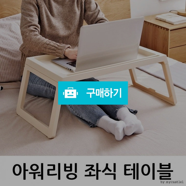 침대 노트북 거실 다용도 좌식테이블 사이드 협탁 / 댕유마켓님의 스토어 / 디비디비 / 구매하기 / 특가할인