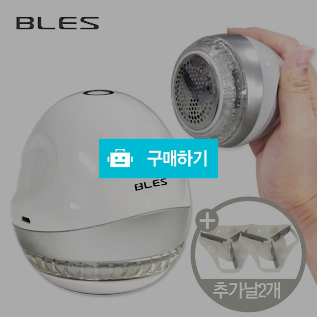계란형 보풀제거기 USB 충전식 추가날2개증정 / (주)더수인컴퍼니님의 스토어 / 디비디비 / 구매하기 / 특가할인